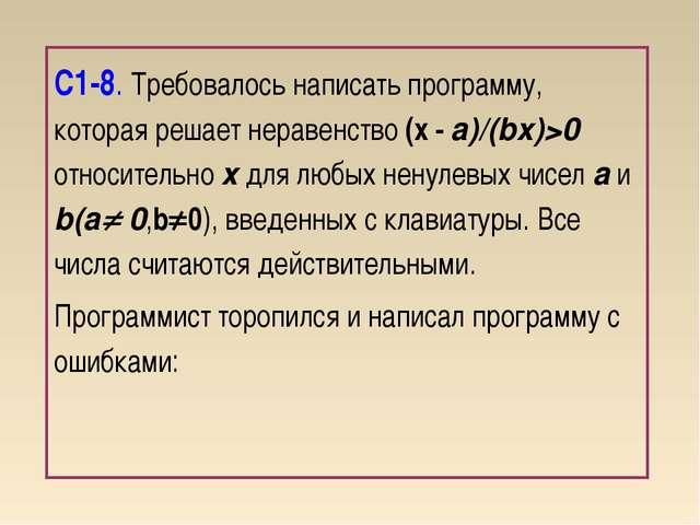 С1-8. Требовалось написать программу, которая решает неравенство (x - а)/(bx)...