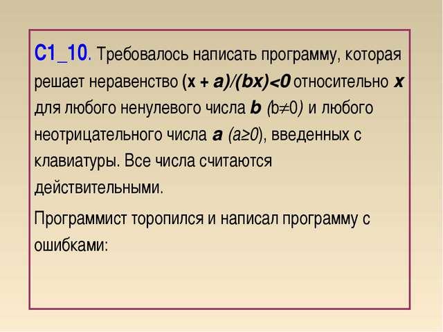 С1_10. Требовалось написать программу, которая решает неравенство (x + а)/(bx)