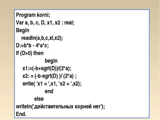Program korni; Var a, b, с, D, x1, x2 : real; Begin readln(a,b,c,xl,x2); D:=b...