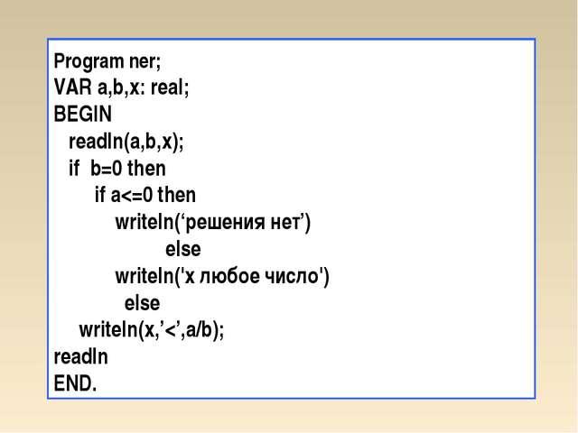 Program ner; VAR a,b,x: real; BEGIN readln(a,b,x); if b=0 then if a