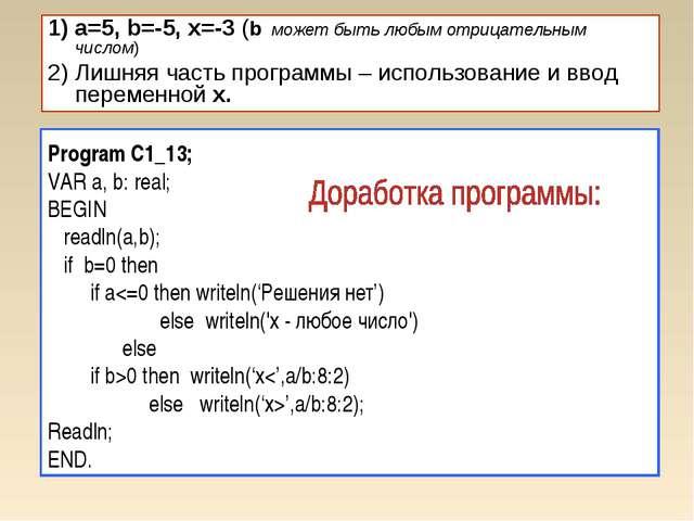 1) a=5, b=-5, x=-3 (b может быть любым отрицательным числом) 2) Лишняя часть...