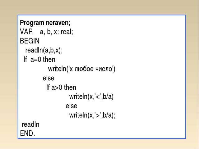 Program neraven; VAR a, b, x: real; BEGIN readln(a,b,x); If a=0 then writeln(...