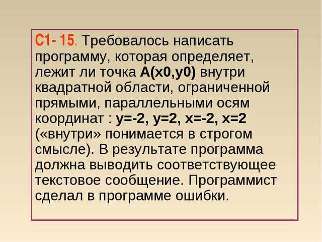 С1- 15. Требовалось написать программу, которая определяет, лежит ли точка А(...