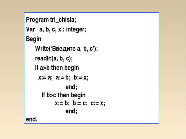 Program tri_chisla; Var a, b, c, x : integer; Begin Write('Введите a, b, c');...