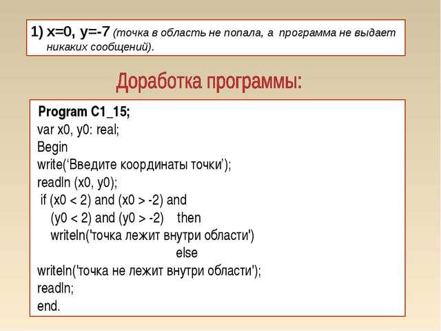 x=0, y=-7 (точка в область не попала, а программа не выдает никаких сообщений...