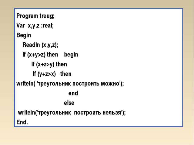 Program treug; Var x,у,z :real; Begin Readln (х,у,z); If (x+y>z) then begin I...