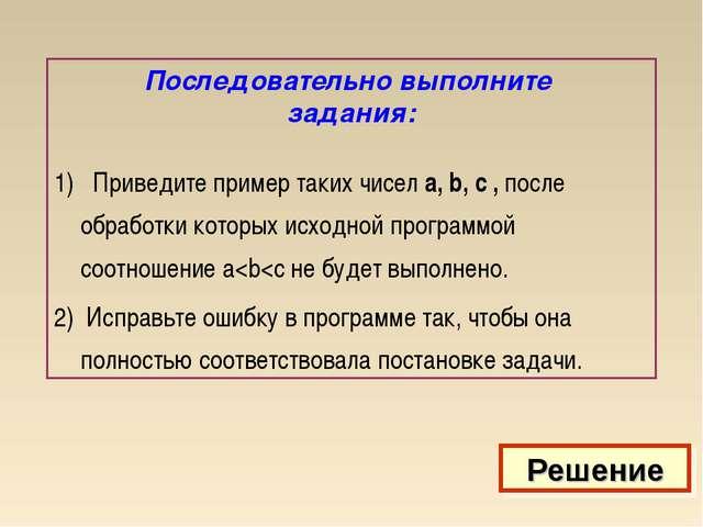 Последовательно выполните задания: Приведите пример таких чисел a, b, c , пос...