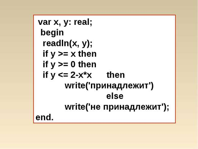 var x, y: real; begin readln(x, y); if y >= x then if y >= 0 then if y
