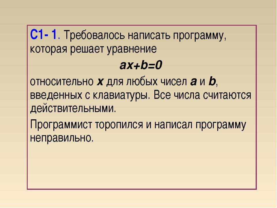 С1- 1. Требовалось написать программу, которая решает уравнение ax+b=0 относи...