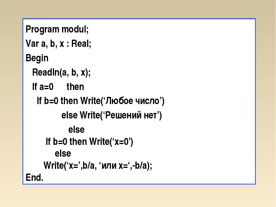 Program modul; Var a, b, x : Real; Begin Readln(a, b, x); If a=0 then If b=0...