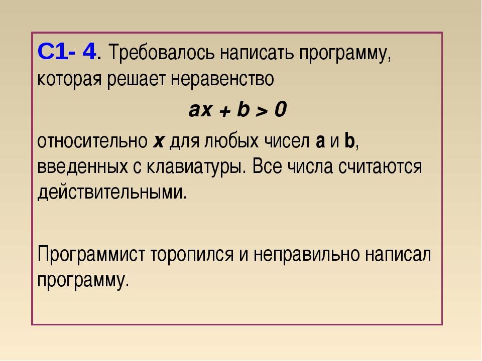 С1- 4. Требовалось написать программу, которая решает неравенство ax + b > 0...