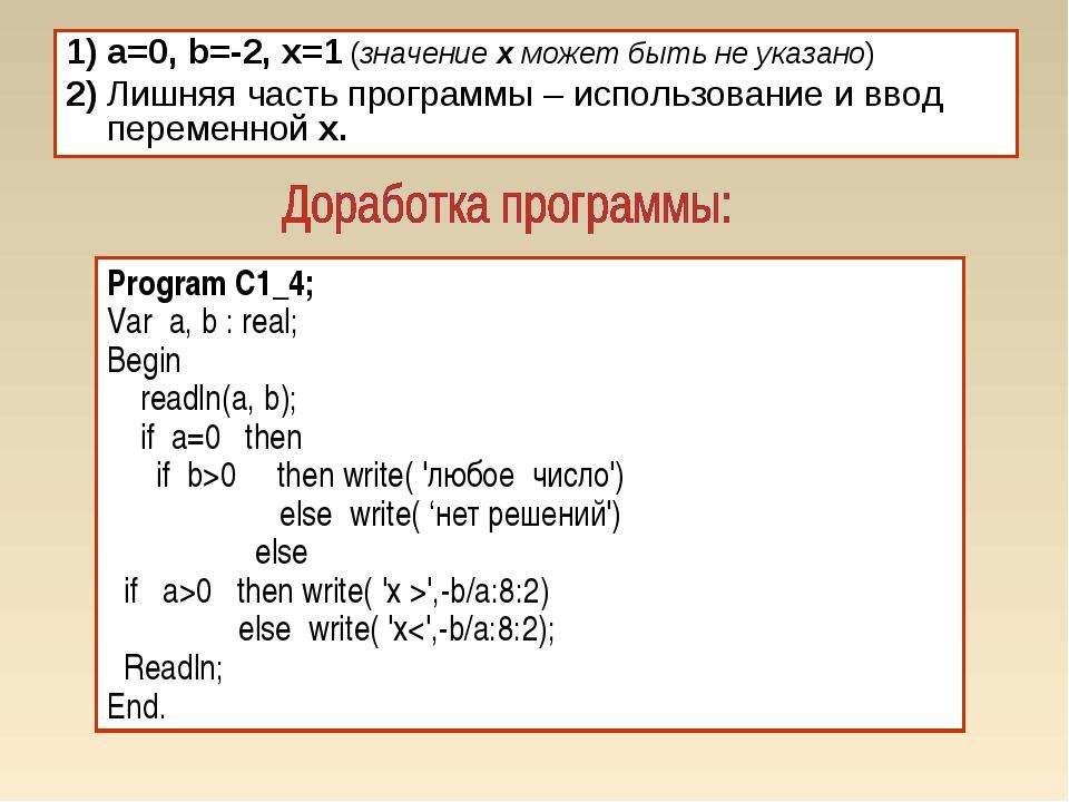 1) a=0, b=-2, x=1 (значение х может быть не указано) 2) Лишняя часть программ...