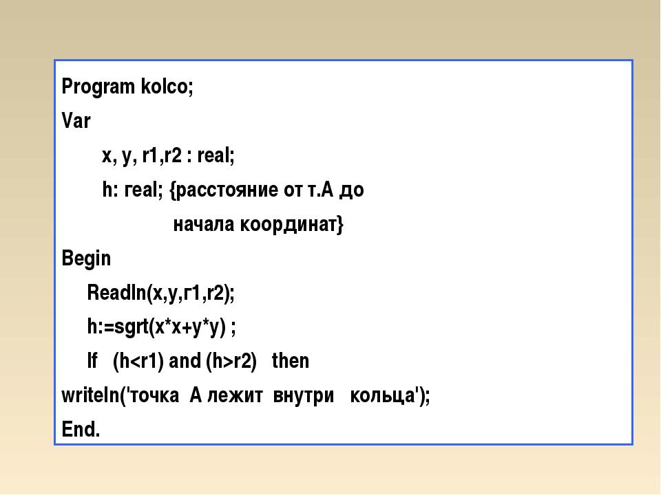 Program kolco; Var х, у, r1,r2 : real; h: геаl; {расстояние от т.А до начала...