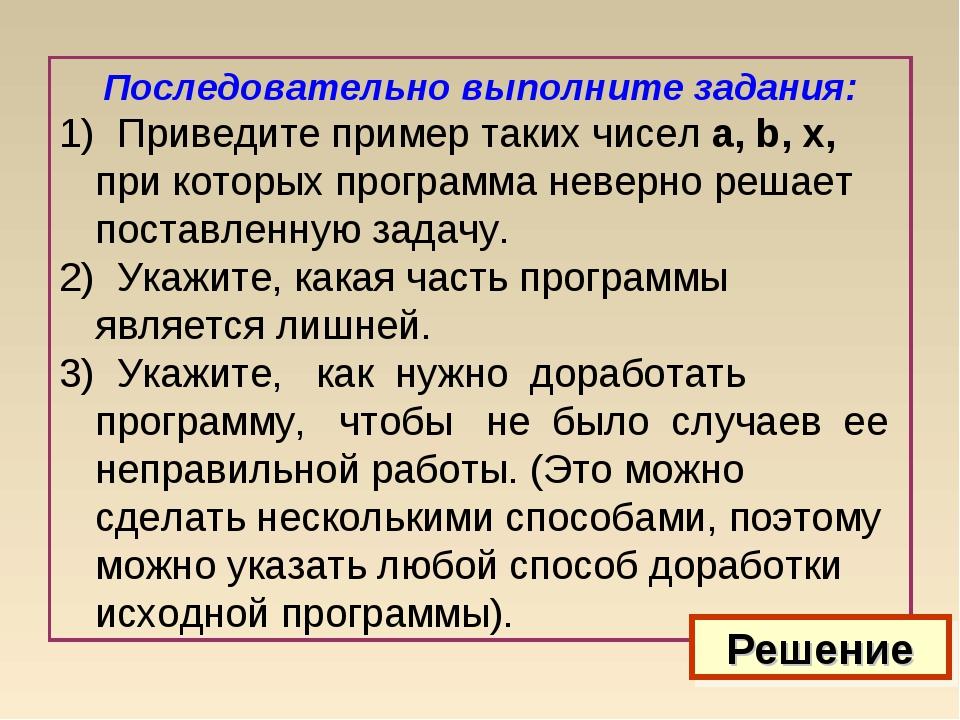 Последовательно выполните задания: Приведите пример таких чисел а, b, х, при...