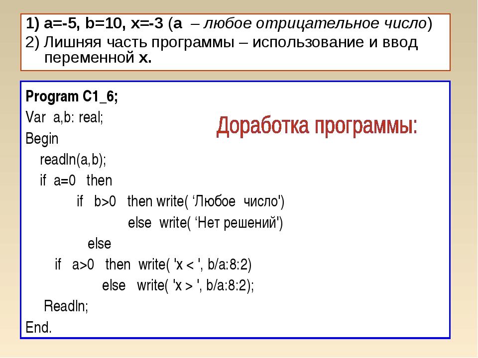 1) a=-5, b=10, x=-3 (a – любое отрицательное число) 2) Лишняя часть программы...