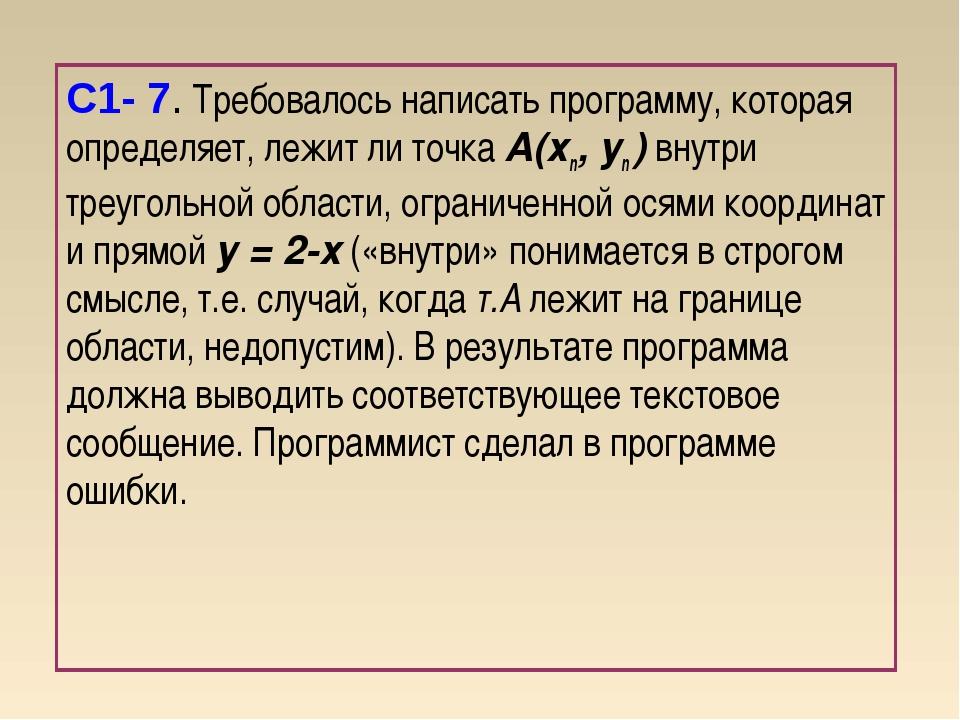 С1- 7. Требовалось написать программу, которая определяет, лежит ли точка А(х...