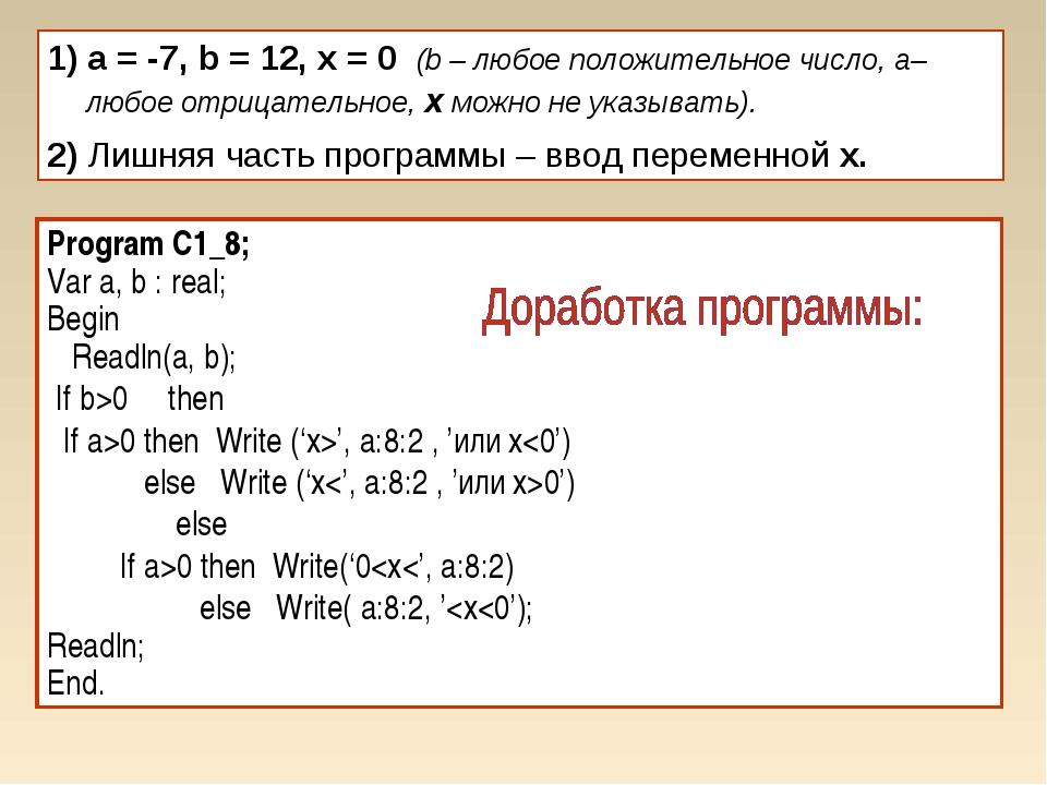1) a = -7, b = 12, х = 0 (b – любое положительное число, a– любое отрицательн...