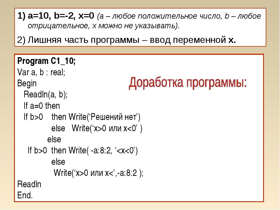 a=10, b=-2, х=0 (a – любое положительное число, b – любое отрицательное, х мо...