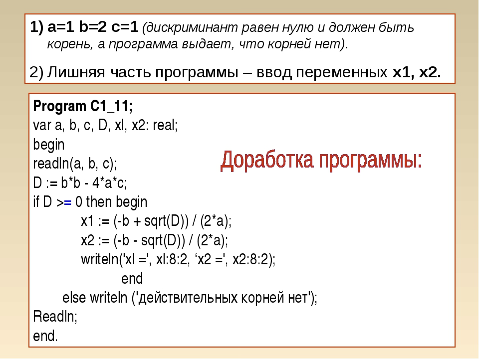 a=1 b=2 c=1 (дискриминант равен нулю и должен быть корень, а программа выдает...
