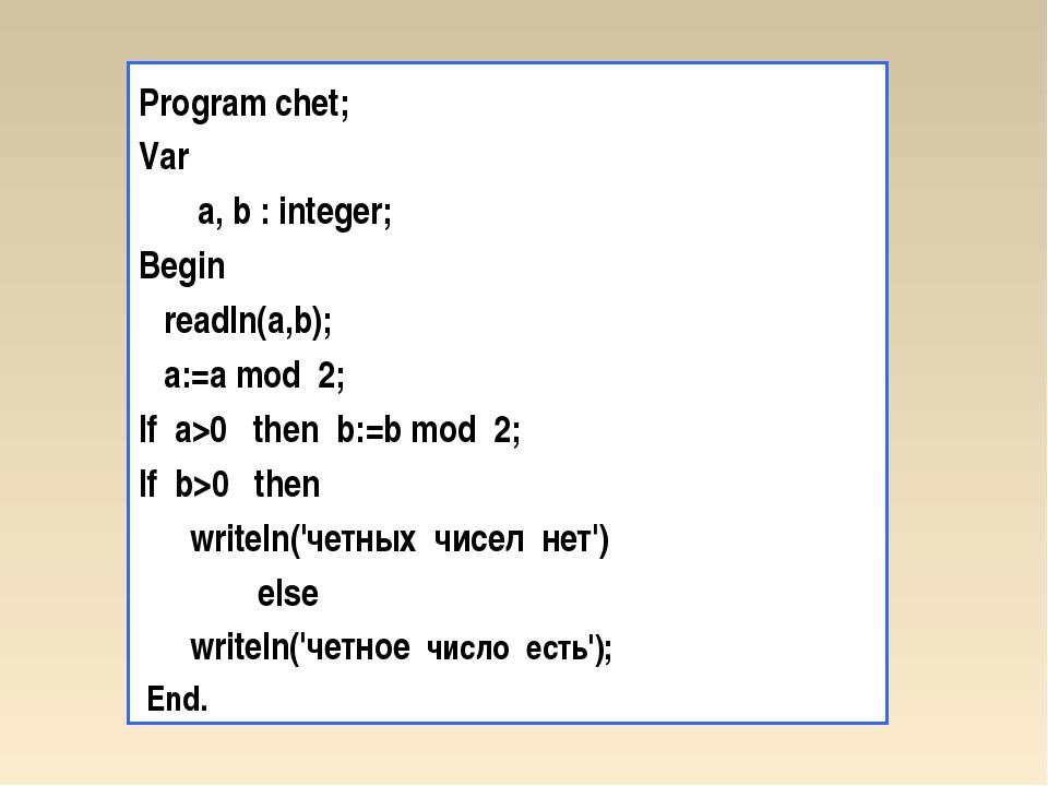 Program chet; Var a, b : integer; Begin readln(a,b); a:=a mod 2; If a>0 then...
