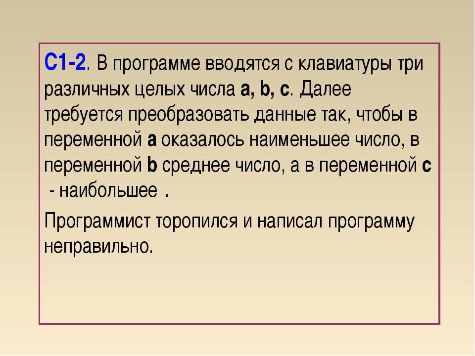 С1-2. В программе вводятся с клавиатуры три различных целых числа a, b, c. Да...