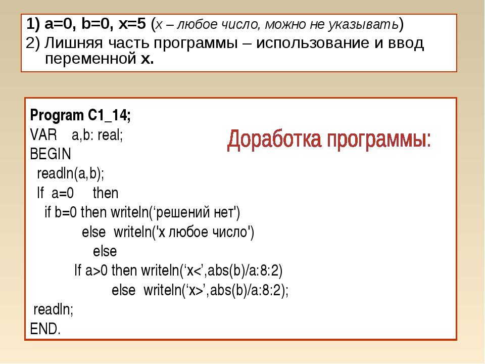 1) a=0, b=0, x=5 (х – любое число, можно не указывать) 2) Лишняя часть програ...