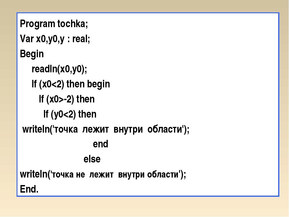 Program tochka; Var х0,у0,у : real; Begin readln(х0,у0); If (x0-2) then If (y0