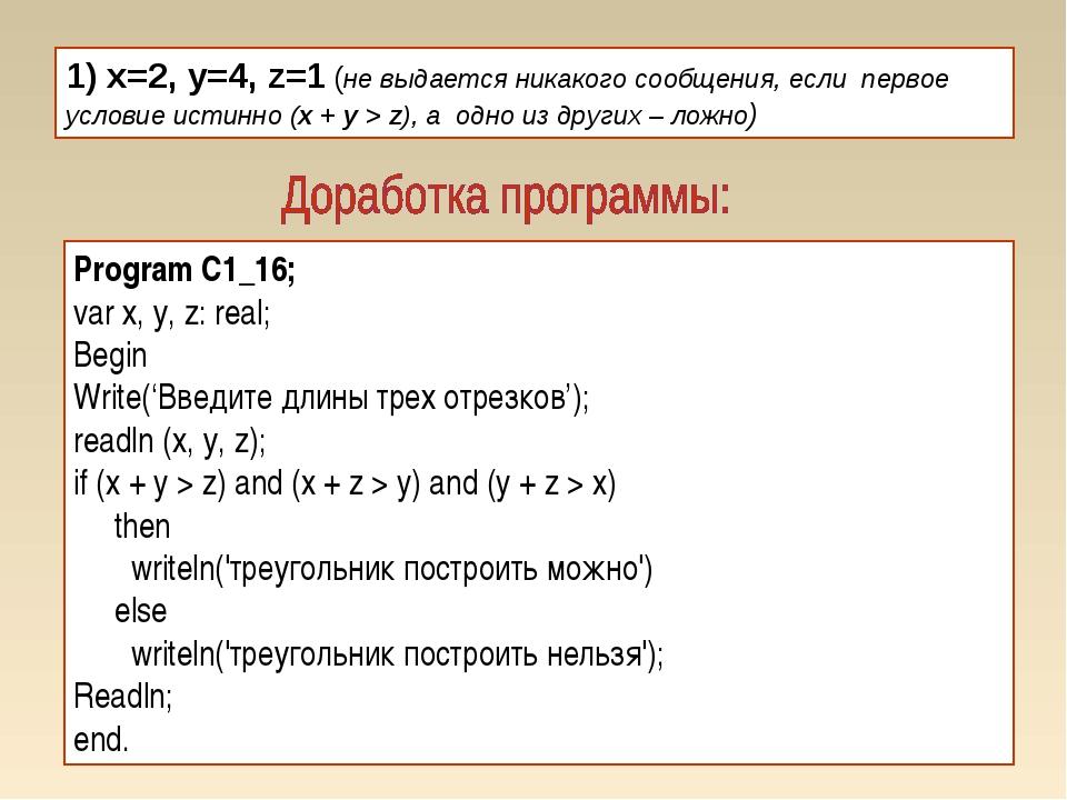 1) x=2, y=4, z=1 (не выдается никакого сообщения, если первое условие истинно...