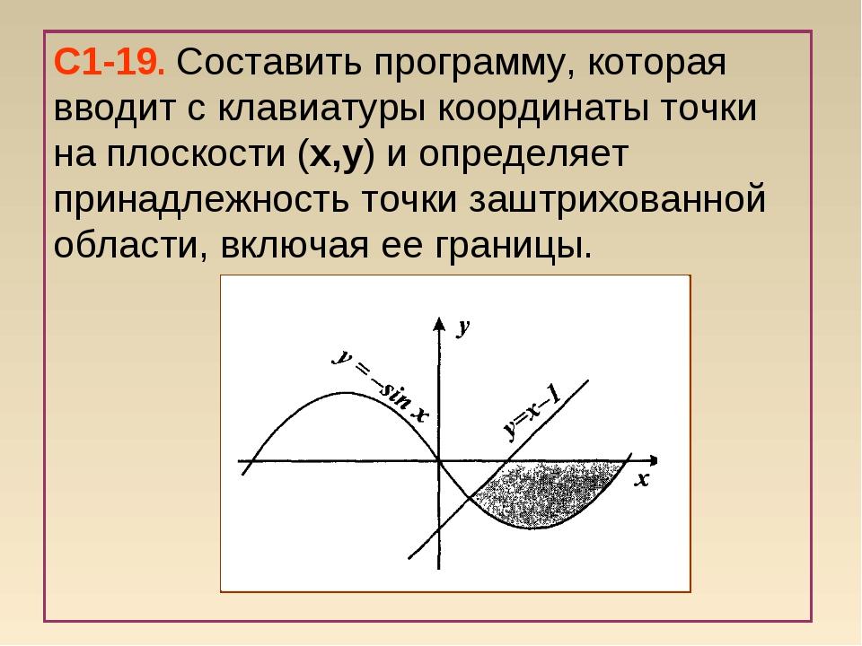 С1-19. Составить программу, которая вводит с клавиатуры координаты точки на п...