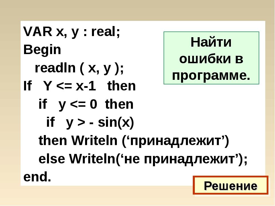 VAR x, y : real; Begin readln ( x, y ); If Y