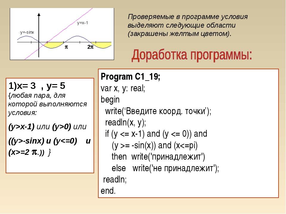 x= 3 , y= 5 {любая пара, для которой выполняются условия: (y>x-1) или (y>0) и...
