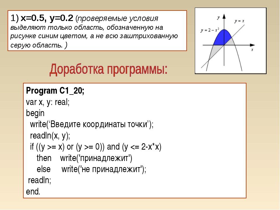 1) x=0.5, y=0.2 (проверяемые условия выделяют только область, обозначенную на...