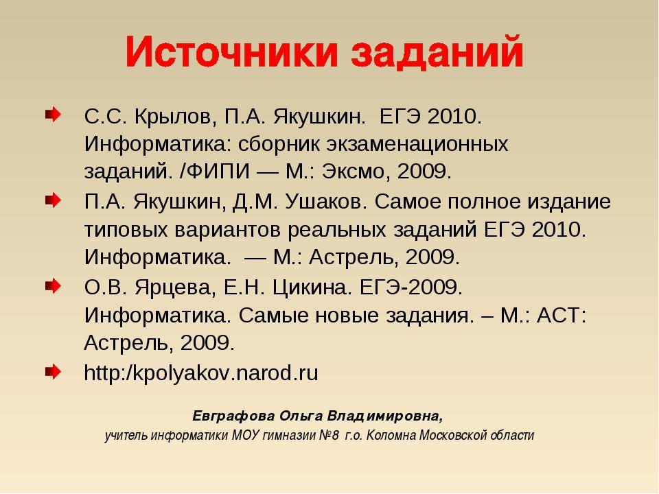 С.С. Крылов, П.А. Якушкин. ЕГЭ 2010. Информатика: сборник экзаменационных зад...