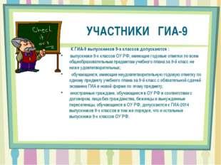 УЧАСТНИКИ ГИА-9  К ГИА-9 выпускников 9-х классов допускаются : выпускник
