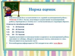 Норма оценок Максимальный балл за выполнение всех заданий экзаменационной ра