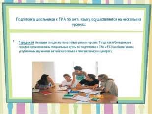 Подготовка школьников к ГИА по англ. языку осуществляется на нескольких уровн
