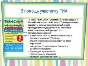 """В помощь участнику ГИА Пособие""""ГИА-2014 : Экзамен в новой форме : Английский"""