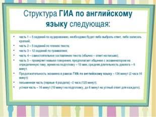 СтруктураГИА по английскому языкуследующая: часть 1 – 5 заданий по аудирова