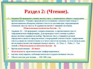 Раздел 2: (Чтение). Задание В2 проверяет умение читать текст с пониманием общ