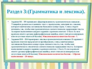 Раздел 3:(Грамматика и лексика). Задания В3 – В9 оценивают сформированность г