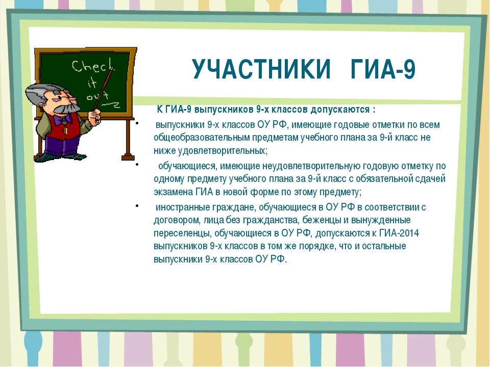УЧАСТНИКИ ГИА-9  К ГИА-9 выпускников 9-х классов допускаются : выпускник...