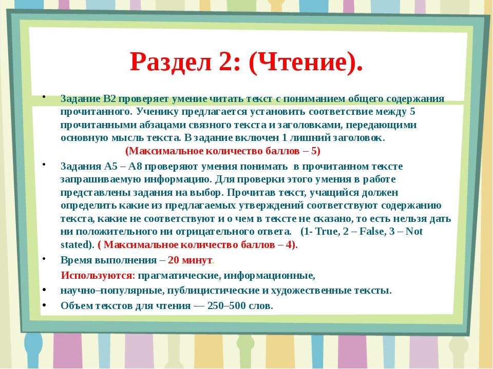 Раздел 2: (Чтение). Задание В2 проверяет умение читать текст с пониманием общ...