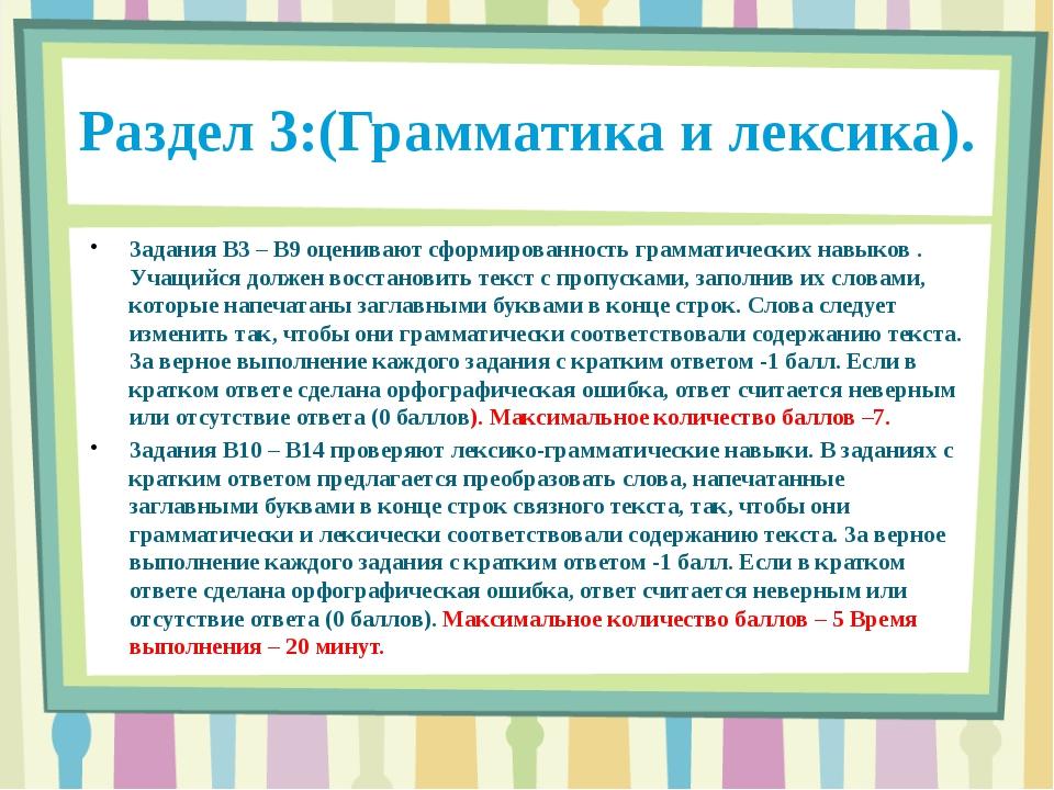 Раздел 3:(Грамматика и лексика). Задания В3 – В9 оценивают сформированность г...