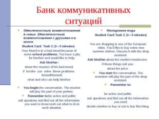 Банк коммуникативных ситуаций (Межличностные) взаимоотношения в семье (Межлич