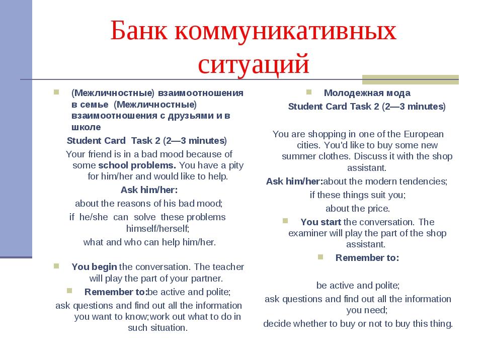 Банк коммуникативных ситуаций (Межличностные) взаимоотношения в семье (Межлич...