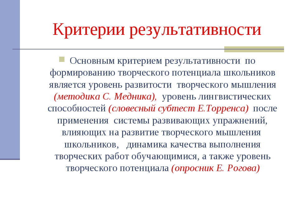 Критерии результативности Основным критерием результативности по формированию...