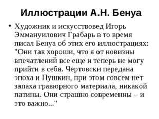 Иллюстрации А.Н. Бенуа Художник и искусствовед Игорь Эммануилович Грабарь в т