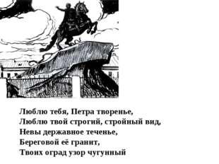 Люблю тебя, Петра творенье, Люблю твой строгий, стройный вид, Невы державное