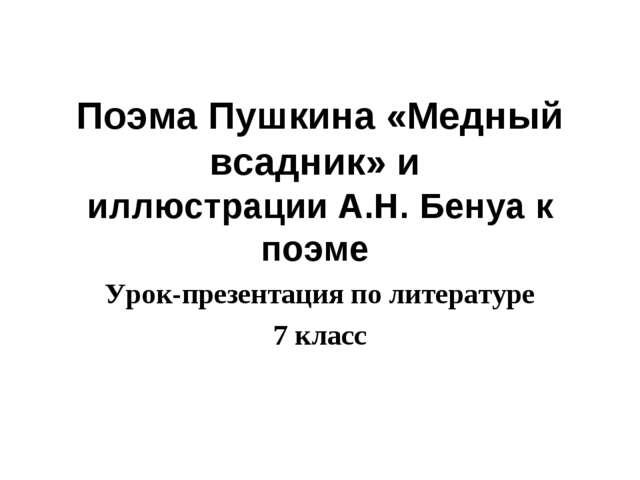 Поэма Пушкина «Медный всадник» и иллюстрации А.Н. Бенуа к поэме Урок-презента...