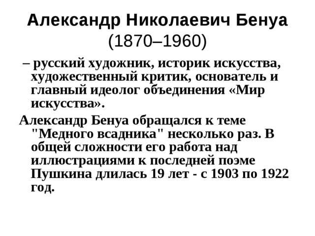 Александр Николаевич Бенуа (1870–1960) – русский художник, историк искусства,...